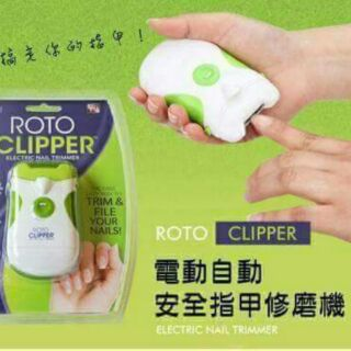 電動磨甲機Roto. Clipper  Electric Clipper 現貨