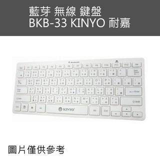 INYO耐嘉藍牙無線鍵盤BKB-33