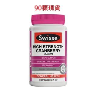 【 蔓越莓膠囊現貨90顆】澳洲 Swisse 高單位 蔓越莓膠囊