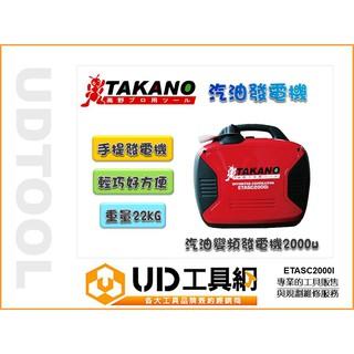 @UD工具網@TAKANO汽油發電機 手提發電機 附usb插座 4公升油箱容量 手拉式2000W超低音變頻引擎發電機