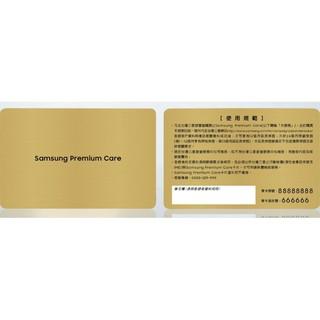 【承志館】三星原廠延長保固卡(一年) Samsung Premium Care未拆封未使用保卡 (市價1990)