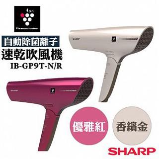 【夏普SHARP】自動除菌離子速乾吹風機 IB-GP9T香檳金