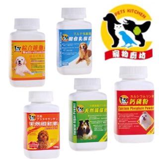 寵物廚坊天然蝦紅素天然海藻粉綜合乳酸菌綜合維他命鈣磷粉保健系列