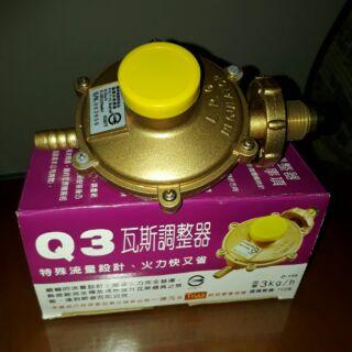 低壓R 280桶裝瓦斯Q3調整器/台灣製造/皆投保產品責任險
