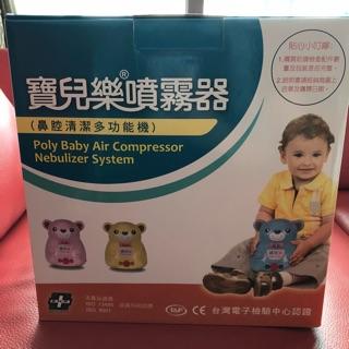全新寶兒樂噴霧器/吸鼻器/蒸鼻器/有音樂/吸鼻機/鼻腔清潔多功能機