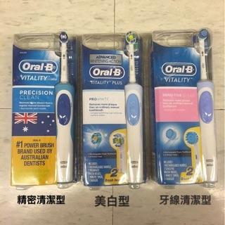 (澳洲限時代購)Oral B電動牙刷