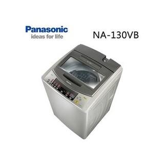 兜兜代購-【國際牌】13公斤 超強淨洗衣機_香檳金 (NA-130VB)   含拆箱定位、免費舊機回收