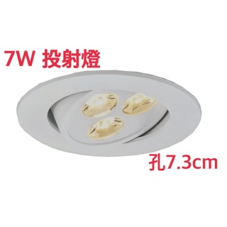 7W投射燈 LED三珠 開孔7.3cm 3燈 崁燈 MR16 AR111