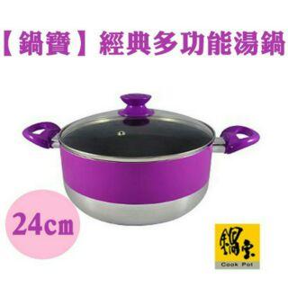 鍋寶經典多功能湯鍋 24cm