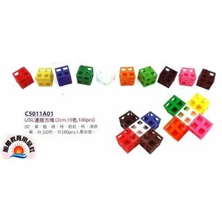 ※旭陽教育用品社※U.S.L遊思樂益智教具-2公分USL連接方塊10色100PCS/索瑪立方塊/教育方塊/台灣製ST玩具