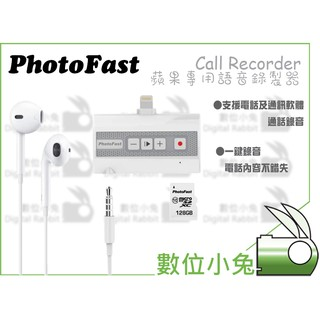 聚焦數位【PhotoFast Call Recorder蘋果語音錄製器】錄音iPhone7/7Plus iPad Pro