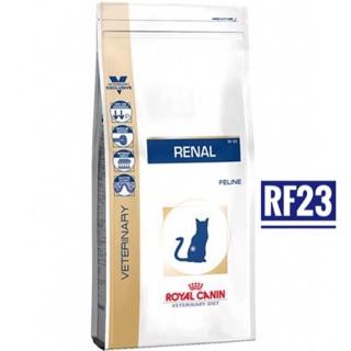 法國 ROYAL CANIN 皇家RF23貓腎臟處方飼料 4kg