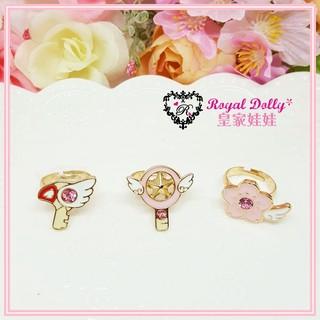 皇家娃娃°日系庫洛魔法使造型鑲鑽戒指 3款 星之杖/庫洛杖/櫻花