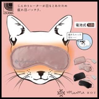 (現貨)(透明塑膠殼有摩擦的痕跡)日本ATEX Lourder meme HOT電熱敷眼罩AX-KX501貓咪眼罩