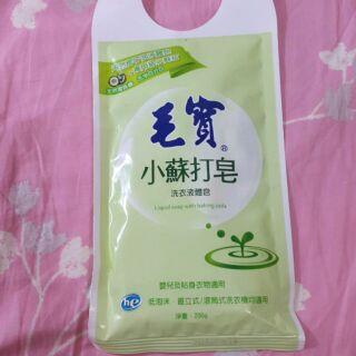 毛寶小蘇打皂(洗衣液體皂)