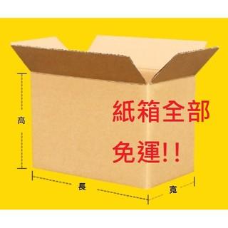 寶貝紙箱[免運] 31X22X23 文件箱 A4紙箱 宅配 寄件 收納大推薦!!