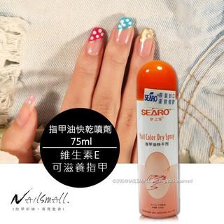 Nails Mall指甲彩繪 & 指甲油專用快乾噴劑75ml 指甲油 快速乾化 美甲幫手