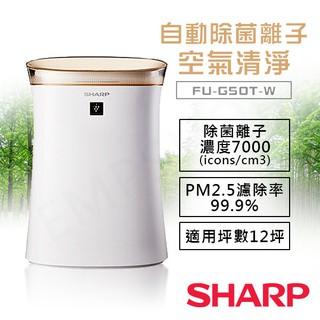 SHARP夏普FU-G50T-W自動除菌離子空氣清淨機(全新公司貨)
