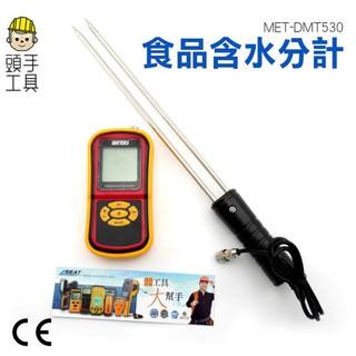 頭手工具//【食品水分測定-DMT530】穀物水份計 可測量米稻榖小麥大麥糙米 水分計代理 農作物 水分計