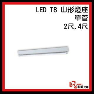 LED T8 山形燈座 2尺 4尺 單管