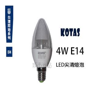 【城市光點】【LED-E14】KOTAS LED 4W E14尖清燈泡 蠟燭燈泡 水晶燈泡 黃光下標區