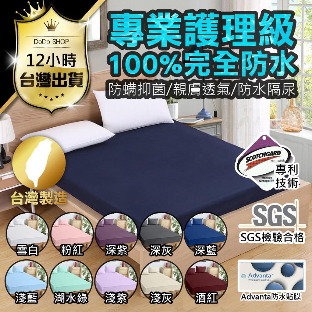 【3M專利MIT台灣製100%防水透氣保潔墊】防水床單床包 防水保潔墊 單人/雙人床保潔墊 雙人單人床加大保潔墊床墊床包