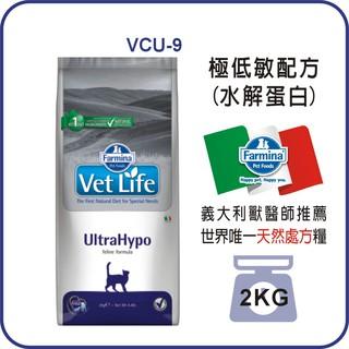 拿鐵貓花花法米納Vet Life 獸醫寵愛天然處方系列VCU 9 貓用極低敏配方2kg