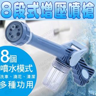 【H01043】8段式增壓噴槍 高壓水槍 八合一 噴水槍 泡沫清潔 超強水槍 多種功能 洗車 澆花 清潔
