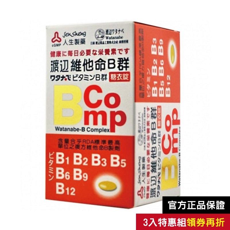 人生製藥 渡邊維他命B群糖衣錠 120粒 3入組