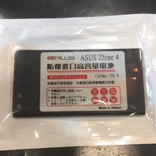 Asus zfone4原廠電池