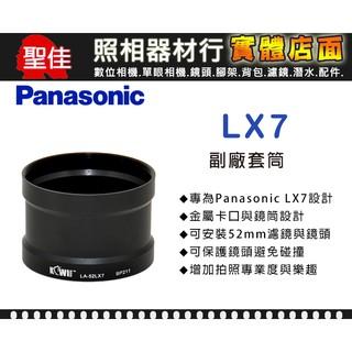 【聖佳】Panasonic LX7 專用套筒 轉接環 轉接套筒 可外接52mm
