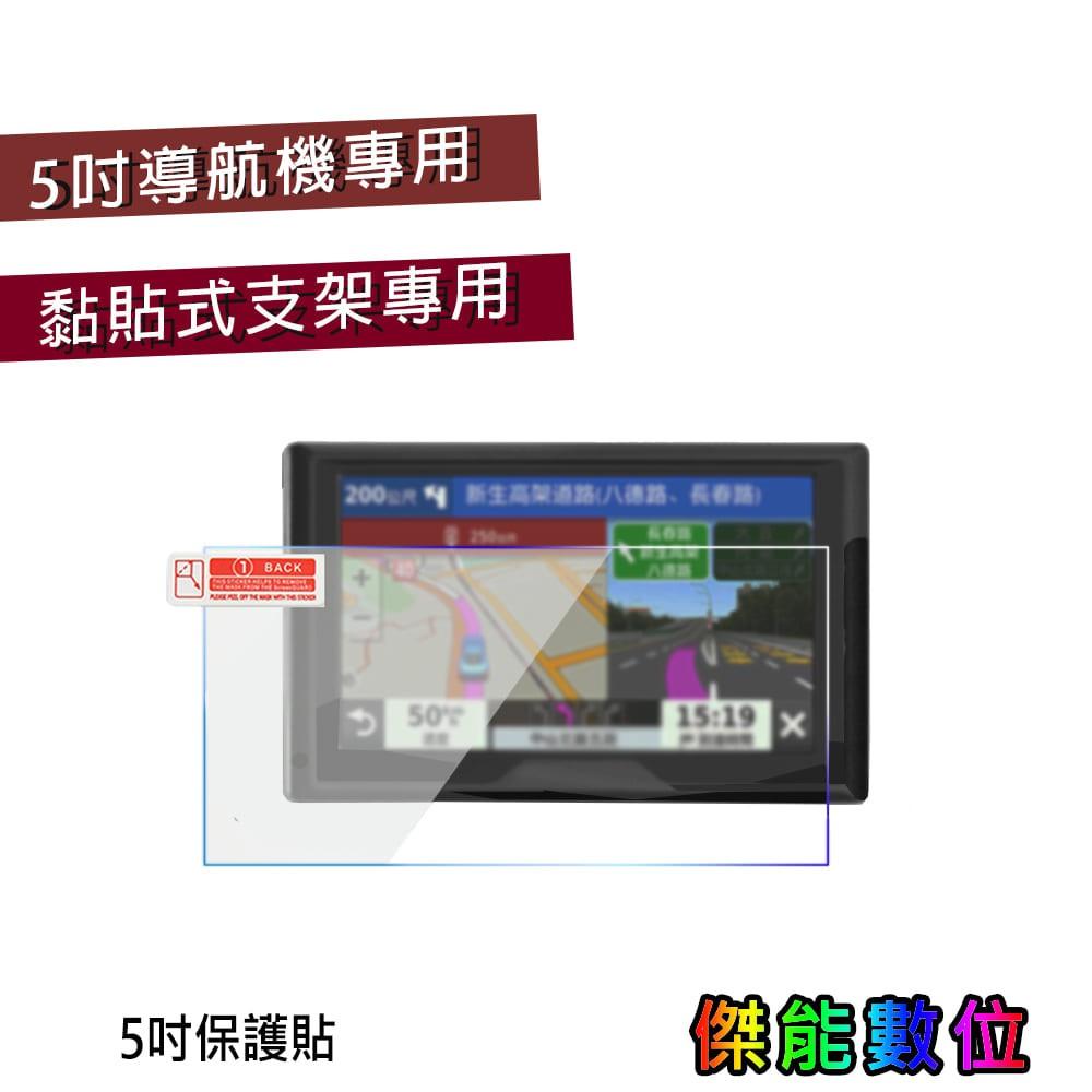 5吋 螢幕保護貼 導航機專用 黏貼式支架專用 擋風玻璃專用 適用GARMIN DRIVE 52 DRIVEASSIST
