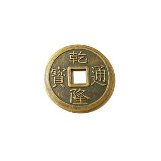 乾隆錢 乾隆銅錢 乾隆通寶 古錢 清朝銅錢 2.5cm