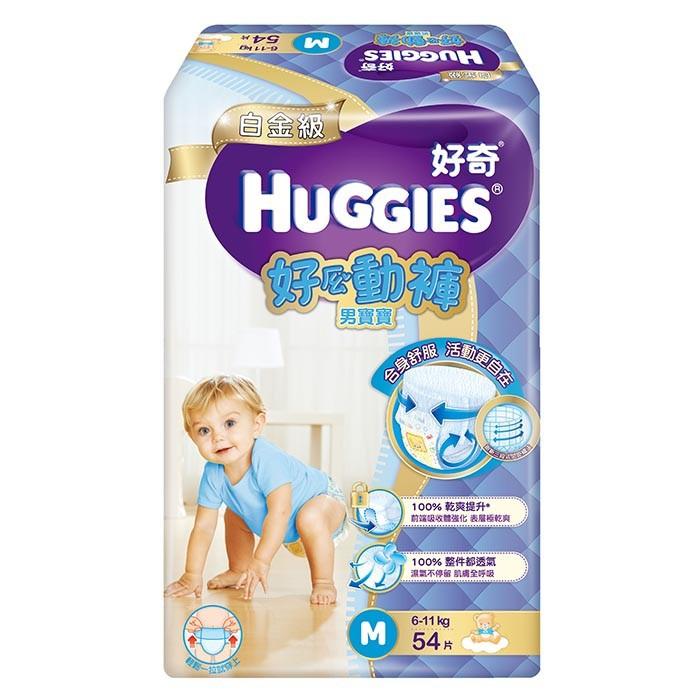 賠本出清 超取限二包《Huggies好奇》白金級好動褲型紙尿褲單包/男生款-L/XL/XXL