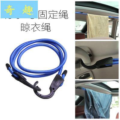 奇趣·車用緊固繩汽車可調節彈力繩后備箱置物掛鉤行李架固定綁帶掛衣架