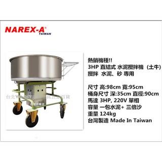 【台北益昌】拿力士 NAREX-A 3HP 220V單相 直結式攪拌機 水泥攪拌機 攪拌機 白鐵不鏽鋼桶身