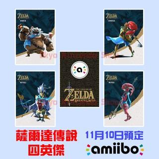 預購 薩爾達 Amiibo卡 荒野之息 曠野之息 四英傑 NFC卡片 nintendo switch