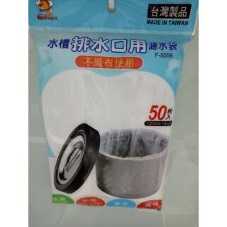 水槽排水口用濾水袋不織布排水口濾網琉璃台濾網