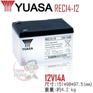 【萬池王 電池專賣】YUASA湯淺REC14-12 高性能密閉閥調式鉛酸電池~12V14Ah