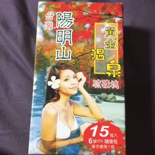 台灣陽明山黃金溫泉硫黃塊