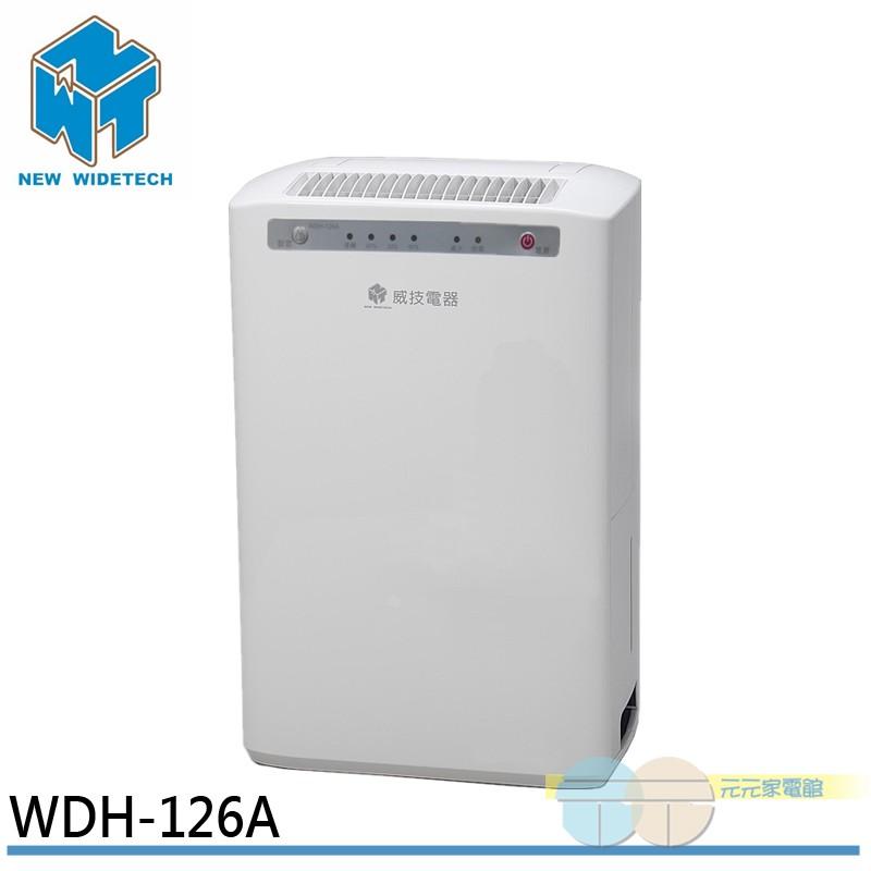 (輸碼現折100 MEN0518)威技 6L台灣製造除濕機 WDH-126A可申請退稅500元