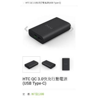 HTC QC3.0快充行動電源