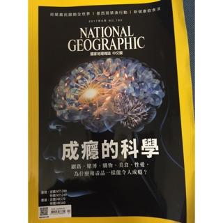 國家地理雜誌中文版 No.190 (最新一期)