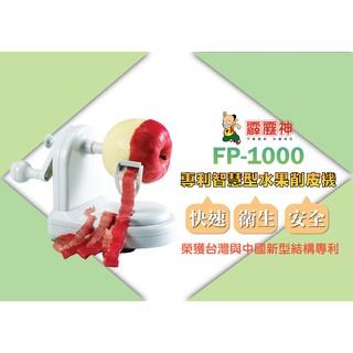霹靂神FP-1000智慧型削皮機,台灣製造,削得最快、最漂亮、最乾淨。適用最多種水果。簡單方便安全。送刀頭及切片器