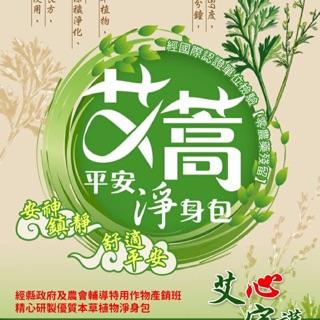 台灣製  艾心守護-艾萵平安淨身包艾草包(1包10入)