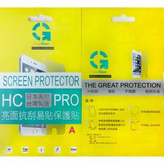 手機抗刮亮面PET螢幕保護貼 三星 Samsung J5 (2017) J530 / J7 (2017) J730 適用