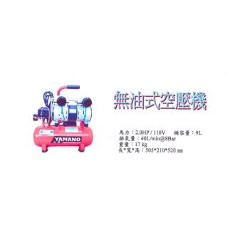 《僅限宅配》含發票 靜音無油式 2HP 9L 空壓機/直接式無油空壓機 附風管