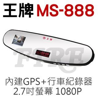 (車神無線電)王牌 MS-888 內建GPS+行車紀錄器 2.7吋螢幕 1080P 後視鏡 140度廣角 MS888