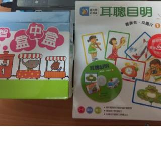 信誼益智盒中盒  &&  信誼耳聰目明  ~~  兩種玩具一起售出~~
