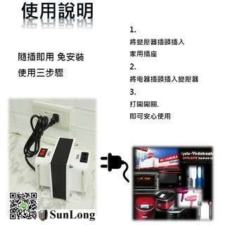 Panasonic EH-CNA97 EH-NA97 專用日本電器 變壓器 100V轉110V 1500W 免運費